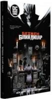 Книга Бетмен: Білий Лицар