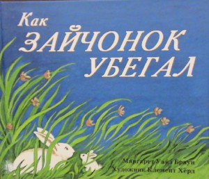Книга Как зайчонок убегал