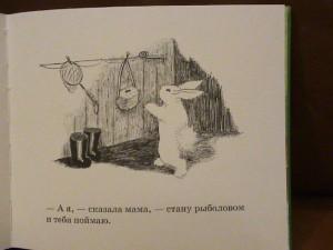 фото страниц Как зайчонок убегал #10