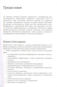 фото страниц Стратегии и интервенции психологического консультирования #8