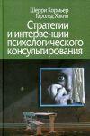 Книга Стратегии и интервенции психологического консультирования