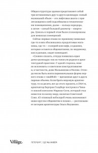 фото страниц The Village. Петербург, где мы живём #10