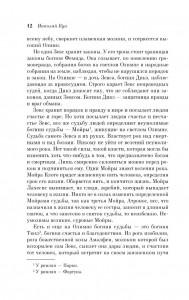 фото страниц Легенды и мифы Древней Греции #11