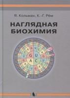Книга Наглядная биохимия