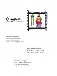 фото страниц #Малоизвестная актриса и #Простостихи #9