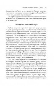 фото страниц Легенды и мифы Древней Греции #12
