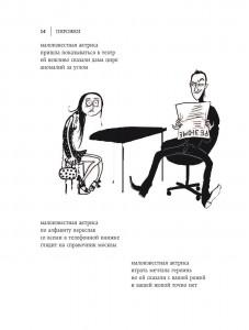фото страниц #Малоизвестная актриса и #Простостихи #10