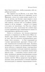 фото страниц Великий Гэтсби #14