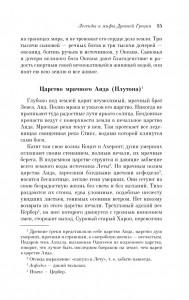 фото страниц Легенды и мифы Древней Греции #14