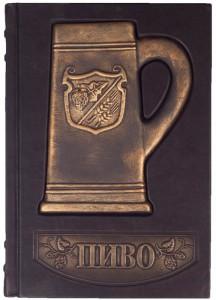 Книга Пиво. Иллюстрированная энциклопедия