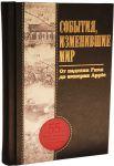 Книга События, изменившие мир