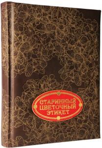 Книга Старинный цветочный этикет