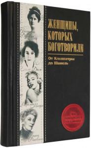 Книга Женщины, которых боготворили