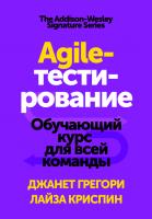 Книга Agile-тестирование. Обучающий курс для всей команды