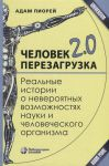 Книга Человек 2.0. Перезагрузка