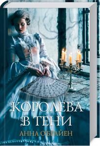 Книга Королева в тени