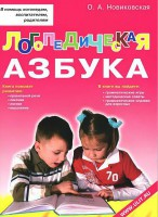 Книга Логопедическая азбука. Обучение грамоте детей дошкольного возраста