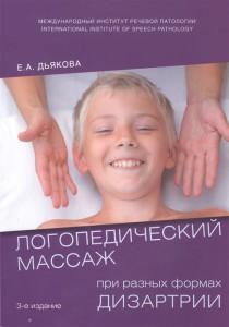 Книга Логопедический массаж при разных формах дизартрии