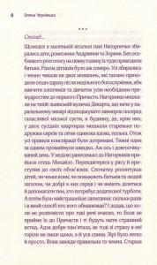 фото страниц Львів. Спогади. Кохання #6