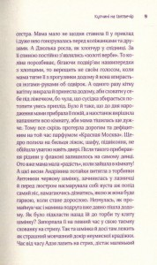 фото страниц Львів. Спогади. Кохання #7