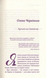 фото страниц Львів. Спогади. Кохання #3