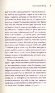 фото страниц Львів. Спогади. Кохання #5