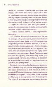 фото страниц Львів. Спогади. Кохання #8