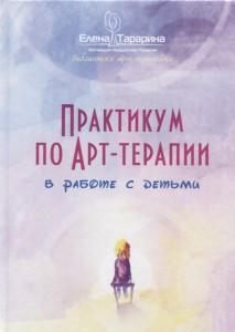 Книга Практикум по арт-терапии в работе с детьми