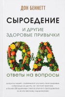 Книга Сыроедение и другие здоровые привычки. Ответы на вопросы