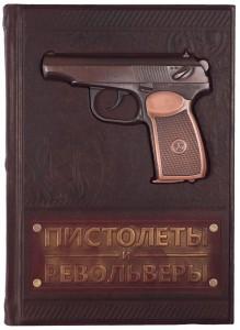 Книга Пистолеты и револьверы. Большая энциклопедия