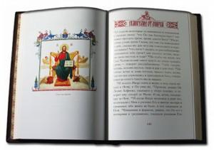 фото страниц Святое Евангелие с литьем, покрытым золотом #2