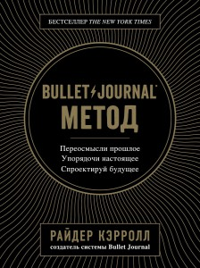 Книга Bullet Journal метод. Переосмысли прошлое, упорядочи настоящее, спроектируй будущее