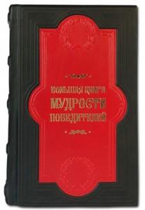 Книга Большая книга мудрости победителей