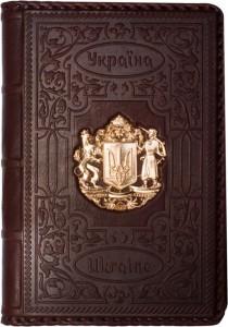 Книга Ежедневник достопримечательности Украины с Гербом Украины (золото)