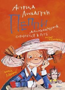 Книга Пеппи Длинныйчулок собирается в путь