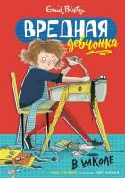 Книга Вредная девчонка в школе