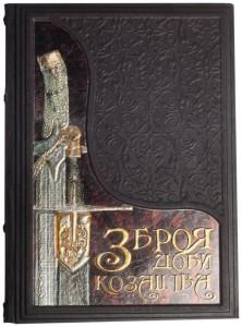 Книга Зброя доби козацтва