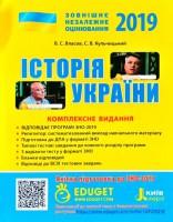 Книга ЗНО 2019: Історія України + QR-коди. Комплексне видання
