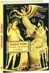 Книга Золоте руно. Історія, заплутана в міфах