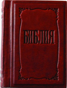Книга Библия малая