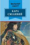 Книга Карл Сміливий, або Анна Геєрштейн, діва імли