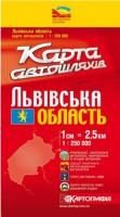Книга Карта автошляхів Львівскої області