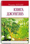 Книга Книга джунглів