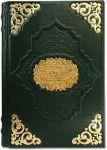 Книга Коран большой с литьем