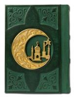 Книга Коран малый с литьем на арабском языке