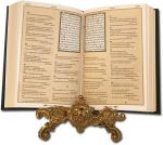 фото страниц Коран с литьем #8