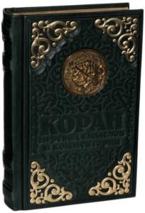 фото страниц Коран с литьем #2