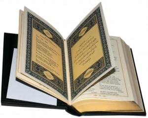 фото страниц Коран с литьем #6