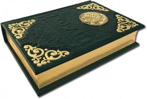 фото страниц Коран с литьем #3