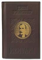 Книга Мемуары. Воспоминания самого богатого человека планеты